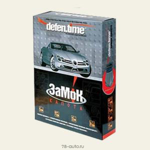 Defen Time V4 Doublelock электромеханический замок капота с двойной сферой